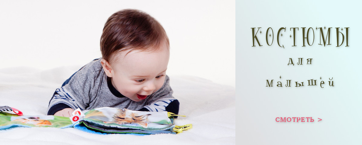 Одежда для новорожденных. Костюмы