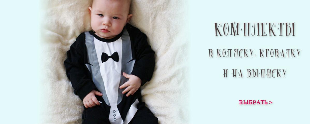 Одежда для новорожденных. Комплекты