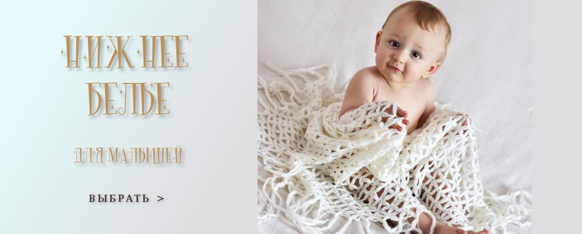Одежда для новорожденных. Нижнее белье