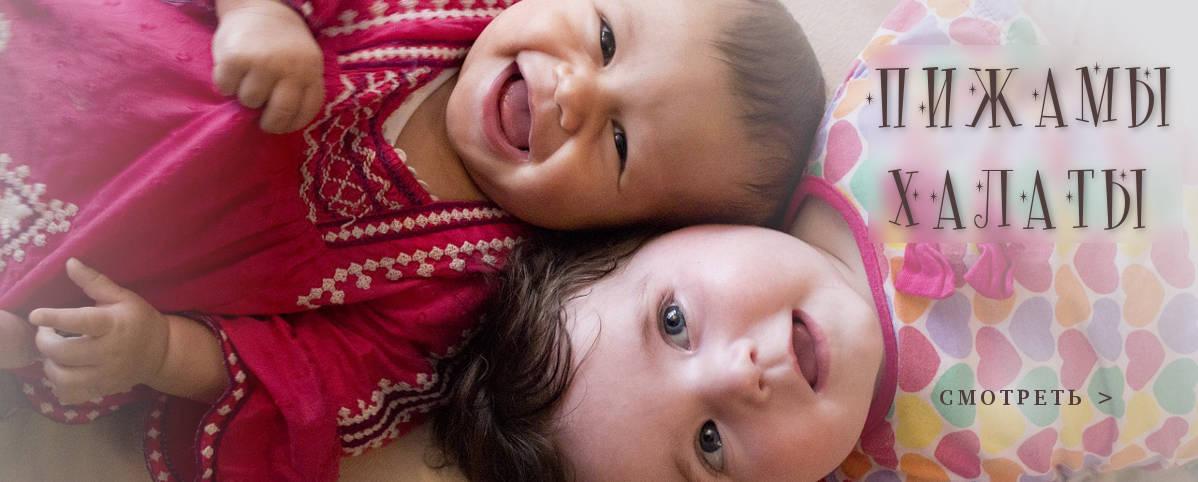 Одежда для новорожденных. Пижамы и халаты