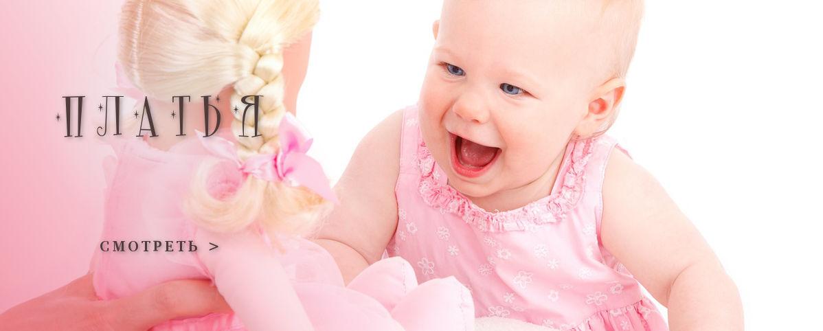 Одежда для новорожденных. Платья