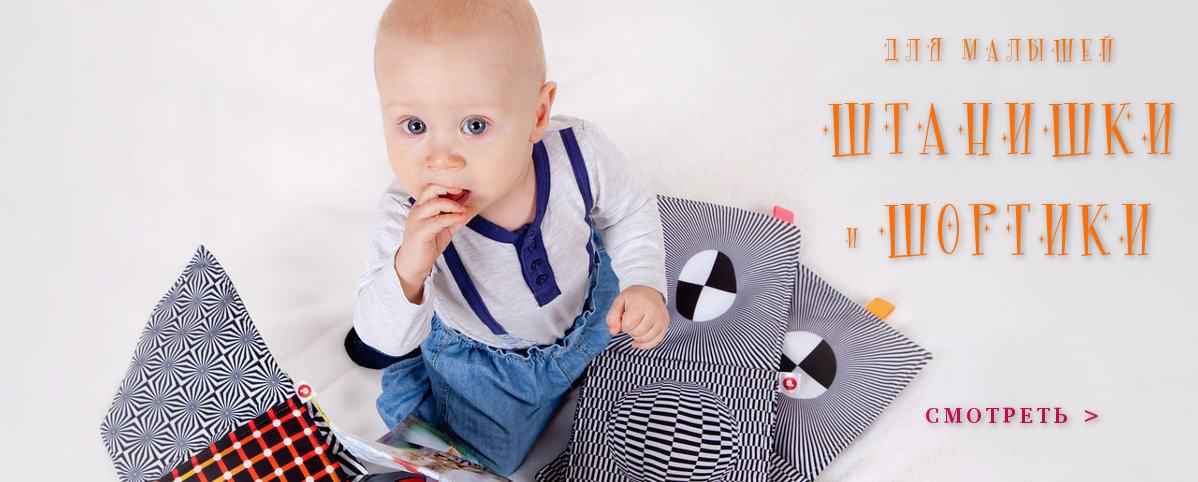 Одежда для новорожденных. Штанишки и шорты